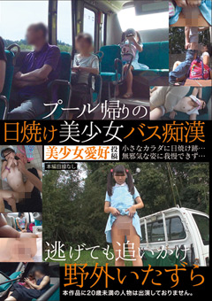 【レイプ動画】プール帰りの日焼けロリ美女バス痴漢