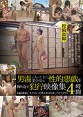 男湯に入ってきた美少女に性的悪戯を繰り返す犯行映像集