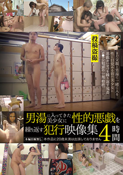 【ロリ系動画】男湯に入ってきたロリ美女に性的悪戯を繰り返す犯行映像集