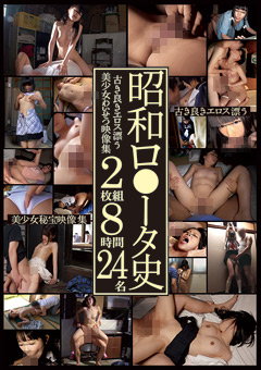 「昭和ロ○ータ史2枚組8時間」のパッケージ画像