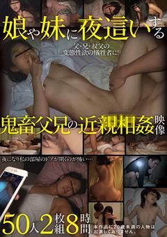 【ドラマ動画】娘や妹に夜這いする鬼畜父兄の近親相姦映像-2枚組8時間