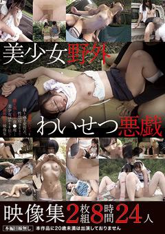 「美少女野外わいせつ悪戯映像集2枚組8時間」のパッケージ画像