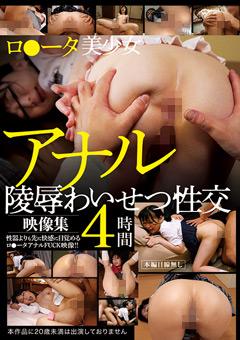 【ロリ系動画】ロ○ータロリ美女アナル陵辱わいせつ性交映像集4時間
