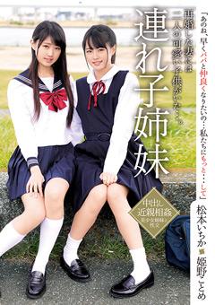 【姫野ことめ動画】連れ子姉妹-松本いちか・姫野ことめ -ドラマ