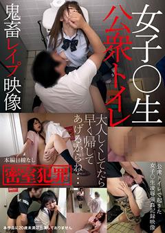 女子○生公衆トイレ鬼畜レイプ映像
