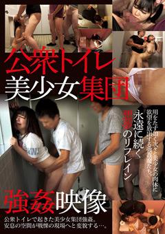 「公衆トイレ美少女集団強○映像」のパッケージ画像