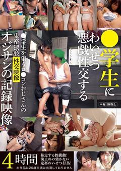 「●学生にわいせつ悪戯性交するオジサンの記録映像 4時間」のパッケージ画像