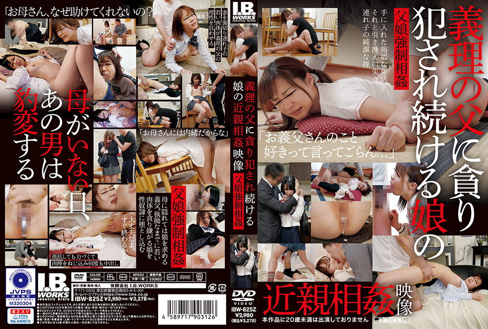 IdolLAB | ibworks2-0219 義理の父に貪り犯され続ける娘の近親相姦映像