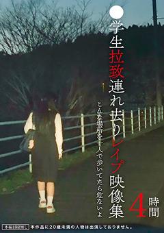 【シチュエーション動画】●学生拉致連れ去りレイプ映像集4時間