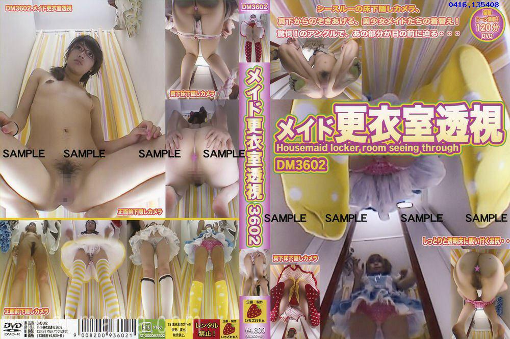 コスプレ更衣室透視3602-0908