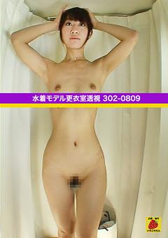 水着モデル更衣室透視302-0809