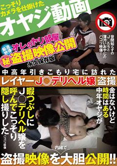 【盗撮動画】中高年引きこもり宅に訪れたレイヤーJ○デリヘル嬢盗撮