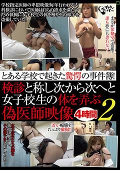 【盗撮動画】検診と称し次から次へと女子校生の身体を弄ぶ偽医師映像-2