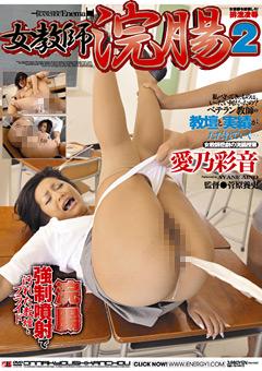 女教師浣腸2 愛乃彩音 浣腸強制噴射で汚れた教壇とプライド