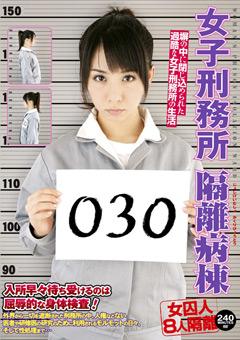 女子刑務所 隔離病棟
