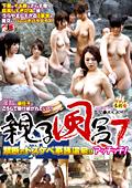 親子風呂7
