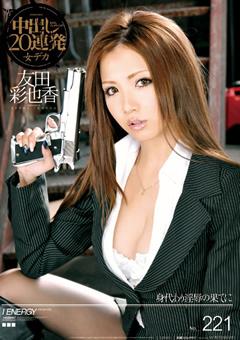 女デカ 中出し20連発 友田彩也香221