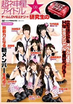 超ネ申星★アイドル08 チームLOVEエナジ→研究生のハレンチファイトクラブ