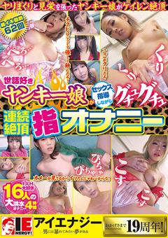 【MIRANO動画】ヤンキー娘がSEX指導しながら連続絶頂指オナニー -オナニー