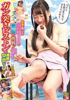 【企画動画】荻窪で見つけた超敏感JDがヌルヌル素股に挑戦!