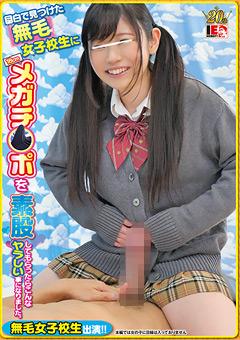 【女子校生動画】目白で見つけた無毛女子校生に18cmメガペニスを素股