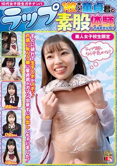 【高瀬りな動画】10代女子校生ガチナンパ-ラップ1枚挟んで童貞君と素股 -企画