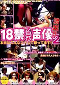 18禁アニメ声優流出!!2