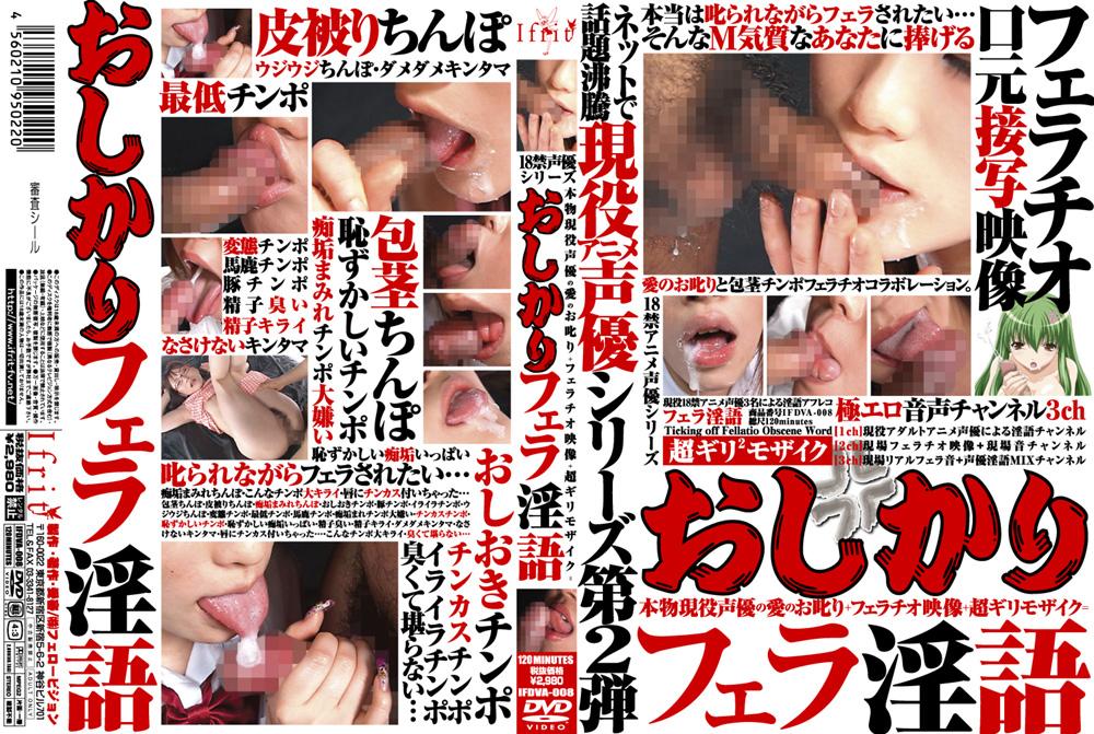 18禁声優シリーズ おしかりフェラ淫語