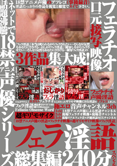 18禁アニメ声優シリーズ フェラ淫語総集編 240分スペシャル
