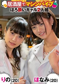 イカセ素人 ほなみ(21)&りの(20)