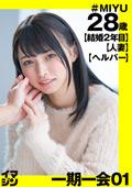 イマジン MIYU(28)