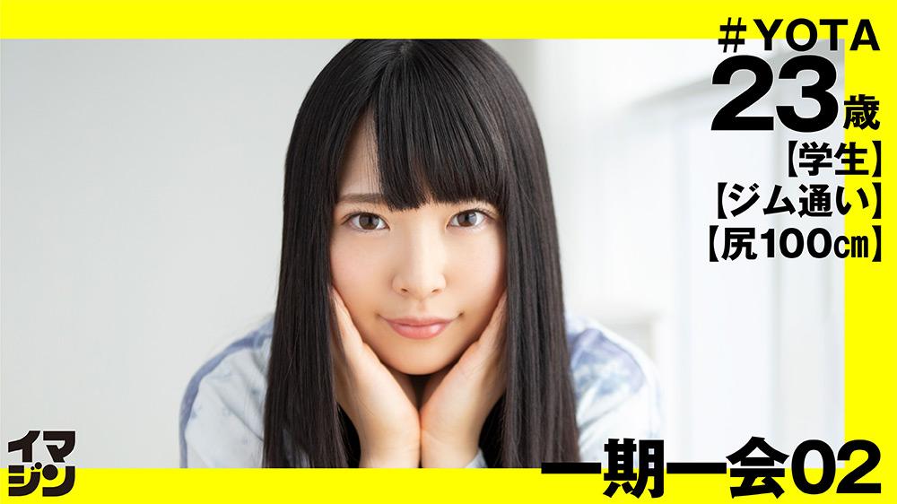 イマジン YOTA(23)
