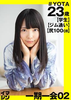 【YOTA動画】イマジン-YOTA(23) -素人