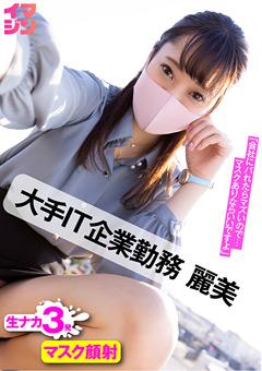 【麗美動画】イマジン-麗美 -素人