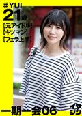 イマジン YUI(21)