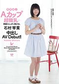 黒髪のニッポン美少女、石村琴葉 中出しAV Debut!!