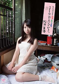 あどけない少女を誘拐、監禁、盗撮…そのまま中出しAVデビュー。 松井美優
