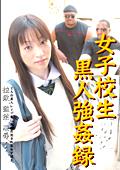 女子校生黒人強姦録8