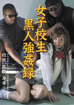 女子校生黒人強姦録9