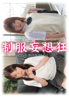 制服妄想狂 Vol.4 みずき&かな