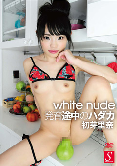 white nude 発育途中のハダカ 初芽里奈のメイン画像