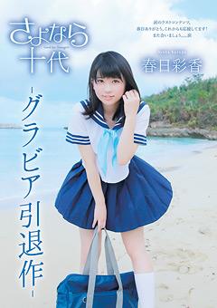 【春日彩香動画】さよなら十代--グラビア引退作--春日彩香-アイドル