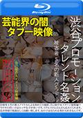 渋谷プロモーション タ...