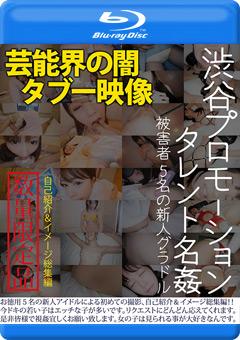 【もも動画】渋谷プロモーション-タレント名姦-被害者5名のグラドル-アイドル