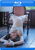 明智伝鬼の世界 Collection2