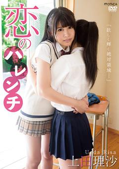 【上田理沙動画】恋のハレンチ-上田理沙-アイドルのダウンロードページへ