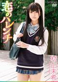 恋のハレンチ/村山未希