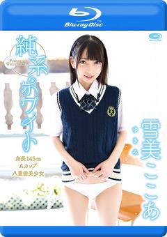 【雪美ここあ動画】純系ホワイト-Aカップ-八重歯ロリ美女/雪美ここあ -アイドル