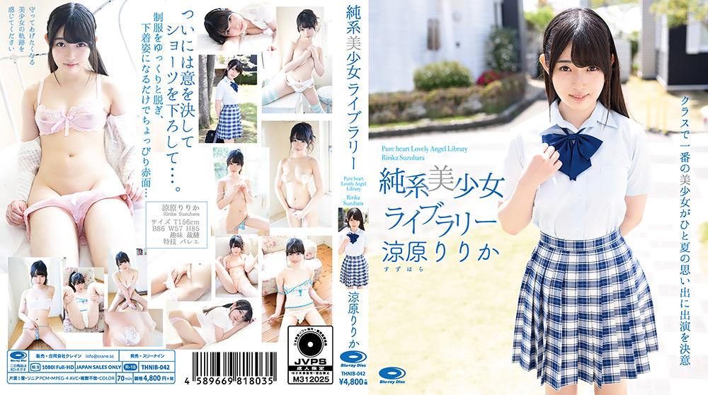 純系美少女ライブラリー/涼原りりか BDのジャケット画像