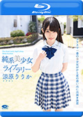 純系美少女ライブラリー/涼原りりか BD